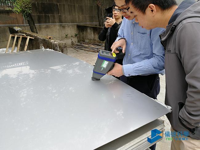 手持式分析仪测钢板