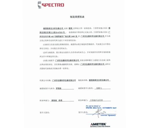 德国斯派克SPECTRO直读光谱仪授权资质证书