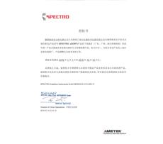 仪德公司为斯派克手持式光谱仪四省总代理