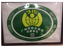 工商授予:广州市仪德科学仪器有限公司3.15诚信单位