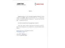 2018年仪德公司为斯派克手持式光谱仪四省官方总代理