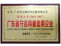 连续三年获得广东省守合同重信用企业