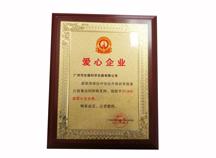 """获得广东省不锈钢材料与制品协会颁发的""""2018年爱心企业"""""""