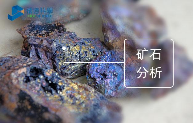 理学ZSX PrimusⅡ波长色散X射线荧光光谱仪对矿石测定方法