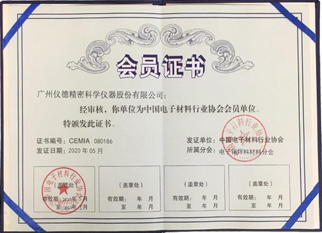仪德公司成功成为电子材料协会成员