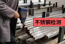安装案例丨手持光谱仪xSORT助东莞金属材料公司严把不锈钢质量