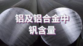 直读光谱仪LAB S对铝及铝合金中钒含量的应用