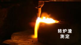 试验方案:X射线荧光光谱仪测定转炉渣中主要化学成分