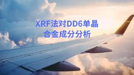 XRF法应用:日本理学波长色散X射线荧光光谱对DD6单晶合金分析