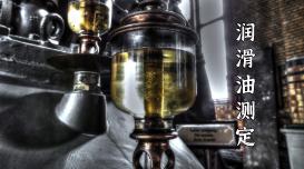 日本理学光谱为润滑油元素含量的有效分析手段