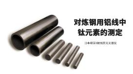 X射线荧光光谱仪对炼钢用铝线中钛元素的应用方案