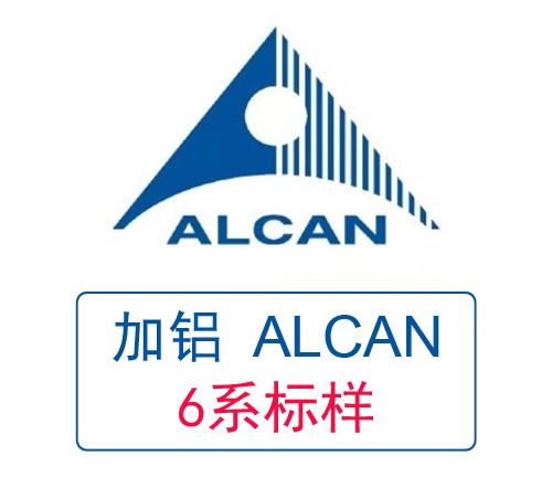 加拿大铝业ALCAN 6系列铝标样