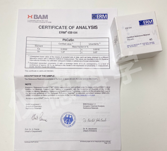铅合金BAM EB104