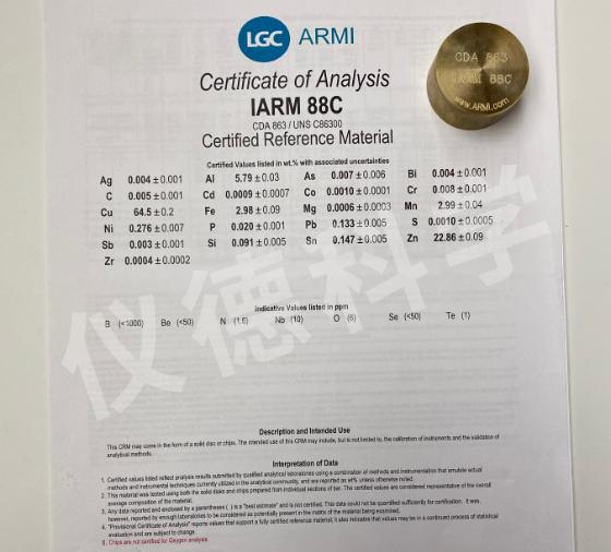 铜合金IARM 88C
